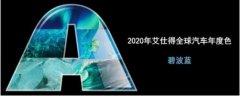 """艾仕得发布2020年全球汽车年度色""""碧波蓝"""""""