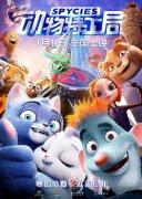 动画电影《动物特工局》在北京举行首映礼 全片超过90多个动物角色