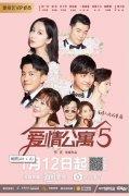 《爱情公寓5》定档1月12日 张一铎、成果、万籽麟主演