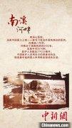 中越两国合拍大型纪录片《南溪河畔》1月13日播出 分为上下两集