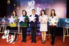 """纪录电影《星光》将于1月18日首播 33名电影人加入""""星光队员""""行列"""