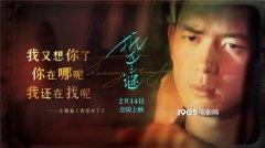 金志文献唱电影《抵达之谜》主题曲 电影将2月14日上映