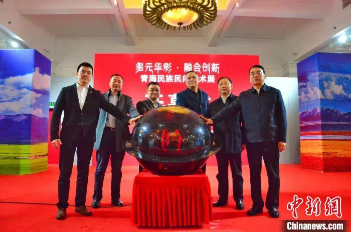 """图为参加""""多元华彩·融合创新——青海民族民间艺术展""""的领导们启动展览。 鲁丹阳 摄"""