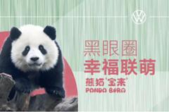 熊猫和宝来结下联萌,一起追求幸福生活