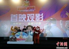 《熊出没·狂野大陆》举行首映礼 将1月25日上映