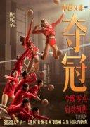 電影《中國女排》更名為《奪冠》 將于1月25日上映