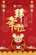 天梦易购祝大家新春快乐!