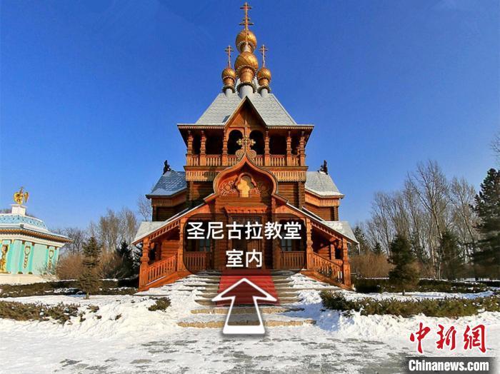 哈尔滨伏尔加庄园VR虚拟体验 全景龙江供图 摄