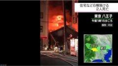 日本东京发生一起火灾 过火面积达120平方米