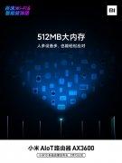 小米首款Wi-Fi 6路由器AX3600配置官宣 支持OFDMA技术