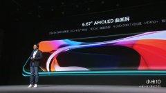 小米10手机正式亮相 采用6.67英寸AMOLED曲面屏