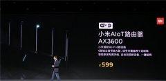 小米WiFi 6路由器AX3600发布 支持远程控制