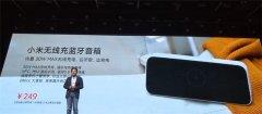 小米无线充蓝牙音箱发布 支持NFC