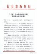 长春市停止学校体育场馆开放 所有返校活动一律取消