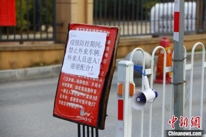 图为江西南昌一小区实行封闭式管理,禁止外来车辆和人员进入。(资料图) 刘占昆 摄