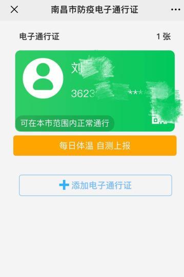 南昌市防疫电子通行证页面截图。 刘占昆 摄