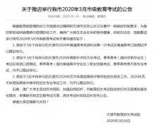 天津市2020年普通高考英语科目第一次考试及普通高考口语测试推迟举行