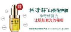 """迎2020天猫3.8女王节,林清轩""""热销""""的背后,是不一样的坚守"""