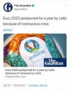 2020年欧洲杯确认将延期比赛时间为2021年6月11日至7月11日