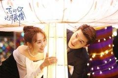 爱情剧《忘记你,记得爱情》将于3月23日起每周一至周三晚播出