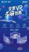 5G时代VR行业路在何方?中国移动云VR给出了答案