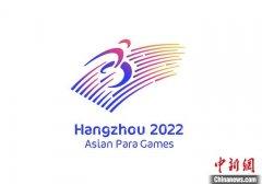 杭州2022年第4届亚残运会会徽、口号正式于线上向全球发布