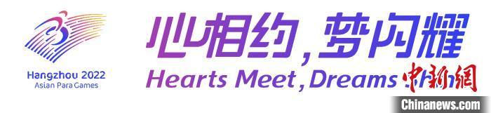 杭州亚残运会口号。杭州亚残组委 供图