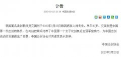 中国著名击剑教练员文国在上海去世 享年80岁