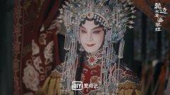 《鬓边不是海棠红》热播 情感版预告发布