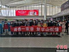青海首架复学包机载124名师生飞往济南 预计后续海北州将有4批学生陆续返校