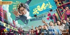 《我是余欢水》宣布定档 将于4月6日开播