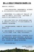 北京景山公园4月起实行网络预约购票 入园游客须与其他游客保持1.5米以上安全