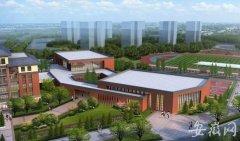 巢湖半汤实验中学破土动工 总建筑面积约5万平方米