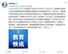 河南省高三年级4月7日统一返校复学 中小学校其他年级不早于4月13日