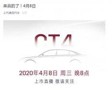 凯迪拉克CT4将于4月8日正式上市 搭载全新2.0T可变缸涡轮增压发动机