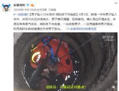 蚌埠一中年男子坠入井中 井深10米且井底有水