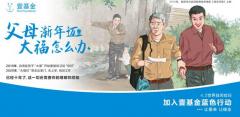 壹基金第9年发起蓝色行动关注自闭症 跨界近40家网络平台线上互动