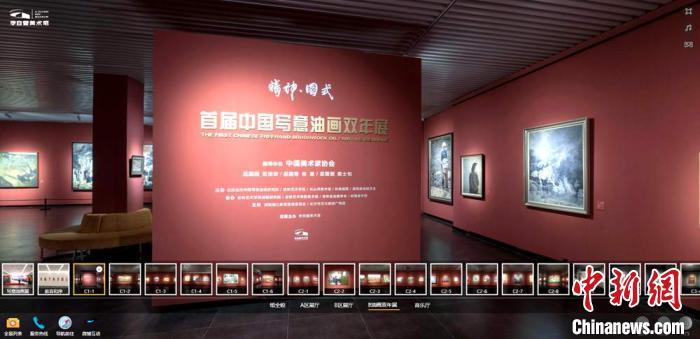 此次展览可VR在线观展(网页截图)。