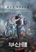 《釜山行》加长版今夏上映 该片将讲述《釜山行》四年后的故事