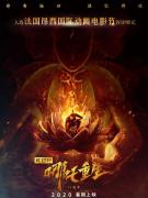 《新封神:哪吒重生》入围昂西动画节 该电影将于2020年暑期档上映