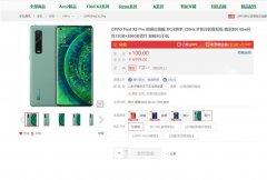OPPO Find X2 Pro正式推出全新配色 搭载骁龙865处理器