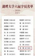 湖畔大学公布2020年第六期新生名单 搜狗CEO王小川等49名各行业领军企业家入选