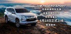 新款帕杰罗·劲畅将于6月18日上市 搭载3.0L V6发动机