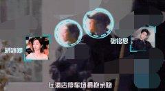 张铭恩胡冰卿疑似恋情曝光 目前双方当事人尚未回应