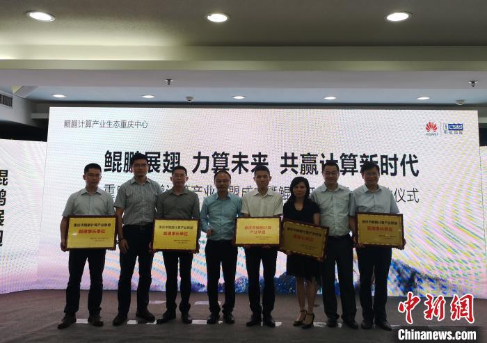 重庆市鲲鹏计算产业联盟成立将聚集产业链上下游软件企业