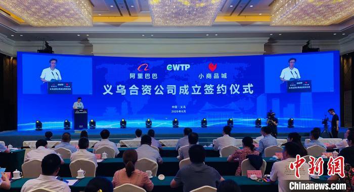 商城集团与阿里巴巴成立eWTP合资公司共建数字综保区