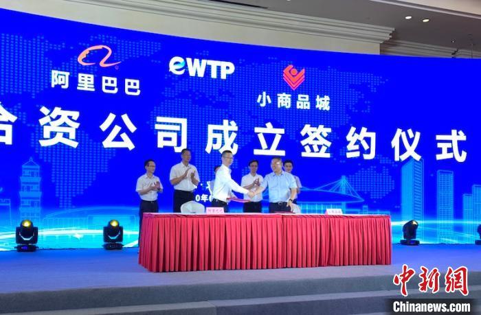 商城集团与阿里巴巴集团签约成立eWTP义乌合资公司 奚金燕 摄