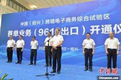 中国绍兴跨境电子商务综合试验区出口业务开通 此次出口包裹共有976件