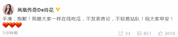 凤凰传奇玲花回应称点赞徐明朝是手滑 明确表明