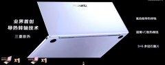 华为MateBook X配置公布:最高可选i7-10510U 无独显